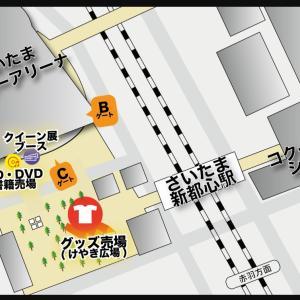 【覚書】QUEEN来日公演参戦準備アイテム