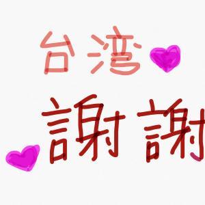 台湾が「防疫外交」