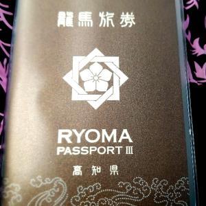 龍馬パスポートのスタンプラリー