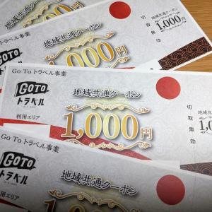 GOTOトラベルキャンペーンに東京が参画。