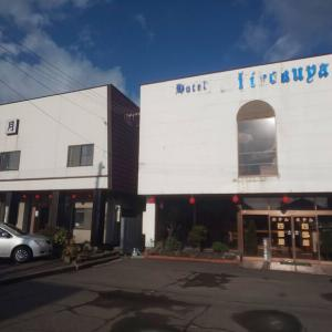 【温泉】駅から近くてぷらっと立ち寄れる長万部温泉ホテル四国屋