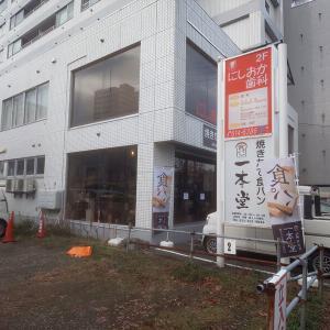 【グルメ】琴似に2つ目の高級食パン店が登場!「一本堂札幌琴似店」