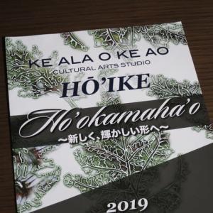 Ke Ala O Ke Ao  Ho'ike 2019