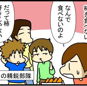 ②大量の柿との闘い