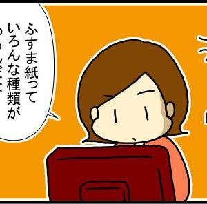 ③ふすま紙の張替えビフォーアフター【写真有】