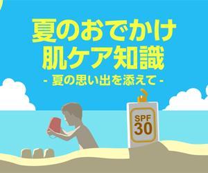 【紹介】夏のお出かけ肌ケア知識