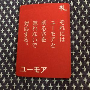 3月27日今日の五常カードからのメッセージ