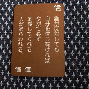 3月28日今日の五常カードからのメッセージ