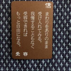 4月2日今日の五常カードからのメッセージ