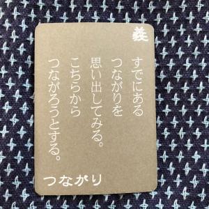 4月4日今日の五常カードからのメッセージ