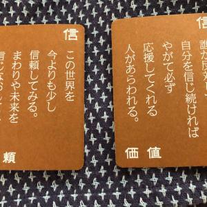 5月31日今日の五常カードからのメッセージ