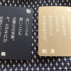 6月1日今日の五常カードからのメッセージ