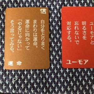 6月4日今日の五常カードからのメッセージ