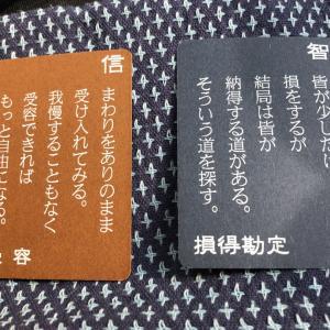 6月5日今日の五常カードからのメッセージ