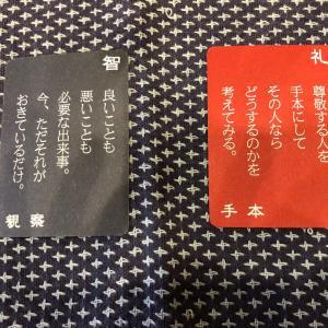 6月18日今日の五常カードからのメッセージ