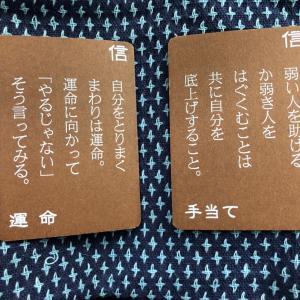 6月19日今日の五常カードからのメッセージ