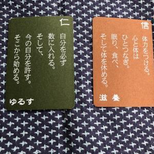 6月20日今日の五常カードからのメッセージ