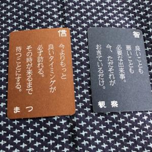 6月21日今日の五常カードからのメッセージ