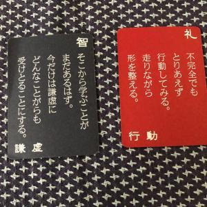 7月9日今日の五常カードからのメッセージ