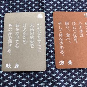 7月11日今日の五常カードからのメッセージ