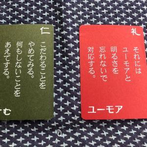 7月12日今日の五常カードからのメッセージ