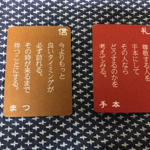 7月18日今日の五常カードからのメッセージ