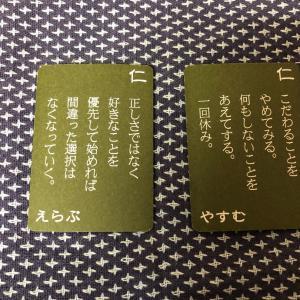 7月19日今日の五常カードからのメッセージ