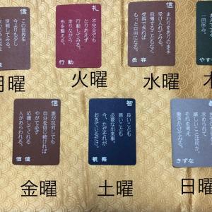 8月3日から8月9日の五常カードからのメッセージ