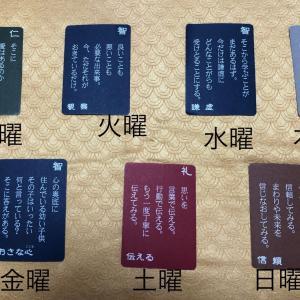8月10日から15日五常カードからのメッセージ