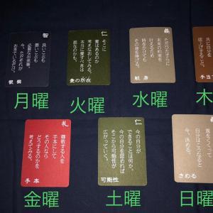 9月14日から20日までの五常カードからのメッセージ