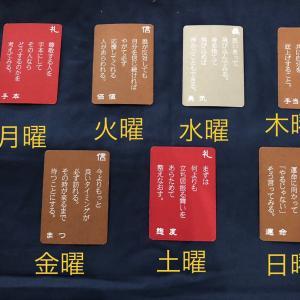 9月28日月曜日から10月4日日曜日の五常カードからのメッセージ