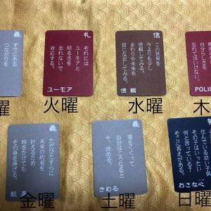 10月19日月曜日から25日日曜日の五常カードからのメッセージ