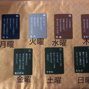 10月26日月曜から11月1日日曜日の五常カードからのメッセージ