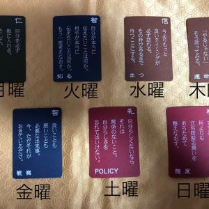 11月23日月曜日から29日日曜日までの五常カードからのメッセージ