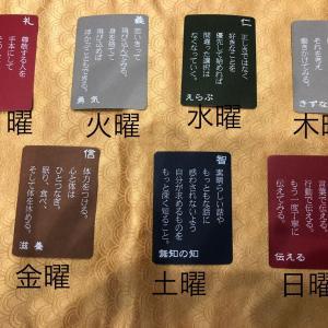 1月11日月曜日から17日日曜日までの五常カードからのメッセージ