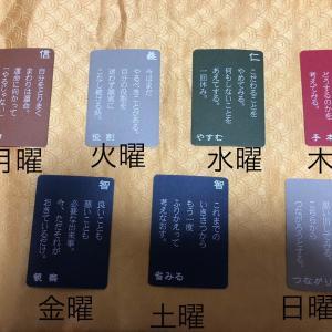 1月25日月曜日から31日日曜日までの五常カードからのメッセージ