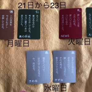 6月21日月曜日から27日日曜日までの五常カードからのメッセージ