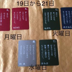 7月19日月曜日から25日日曜日までの五常カードからのメッセージ
