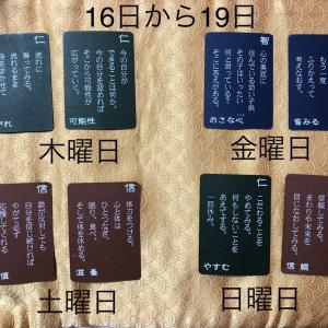 9月16日木曜から19日日曜までの五常カードからのメッセージ