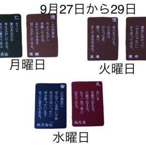 9月27日月曜日から29日水曜日までの五常カードからのメッセージ