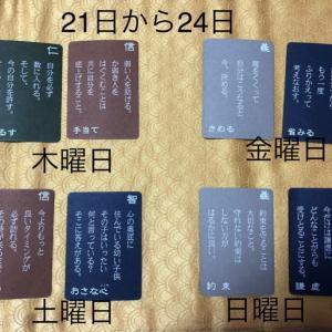 10月21日木曜日から24日日曜日までの五常カードからのメッセージ