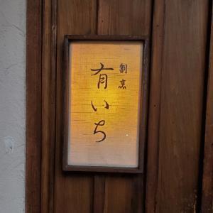 規制解除の東京にて③ビブグルマンの店「有いち」へ
