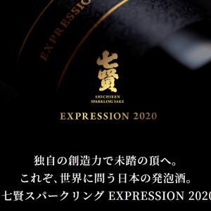 七賢から5万円(!)の酒が出た