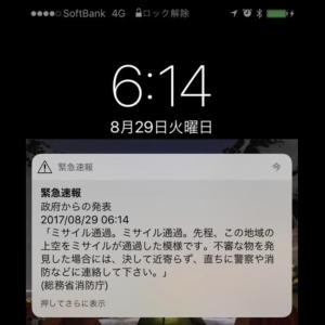 北朝鮮がミサイル発射!!ついに日本上空を通過する事態に!!