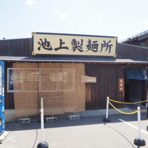 【番外編:香川編】うどん県でうどんのはしごツアー!