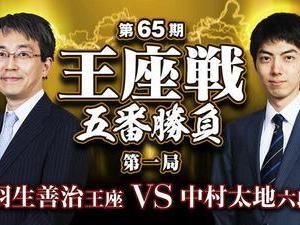 第65期王座戦五番勝負 第1局 中村太地六段が勝利