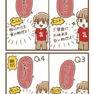 4歳ひかるのクイズ☆
