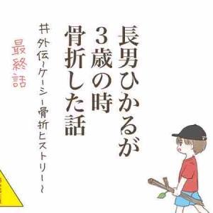 父の骨折〜最終話〜