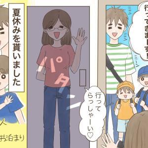 🌻母のおセンチ夏休み🌻