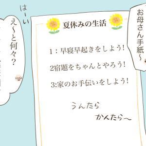 🌻三兄弟の夏休み〜母の背中〜🌻